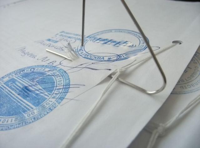 Прошитые и заверенные печатью документы