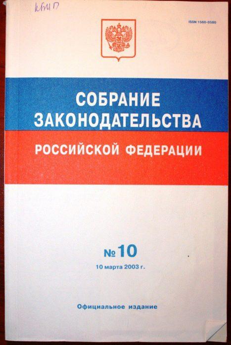 Выпуск собрания законодательства РФ