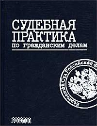Сборник судебной практики