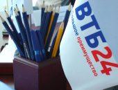 Расчётный счёт для ИП в банке ВТБ 24