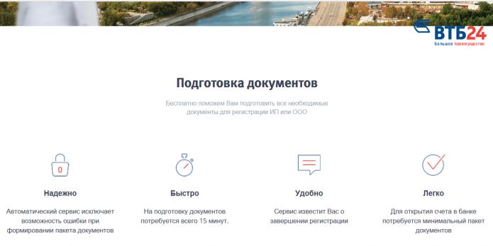 Подготовка и сдача документов в ИФНС через банк ВТБ 24