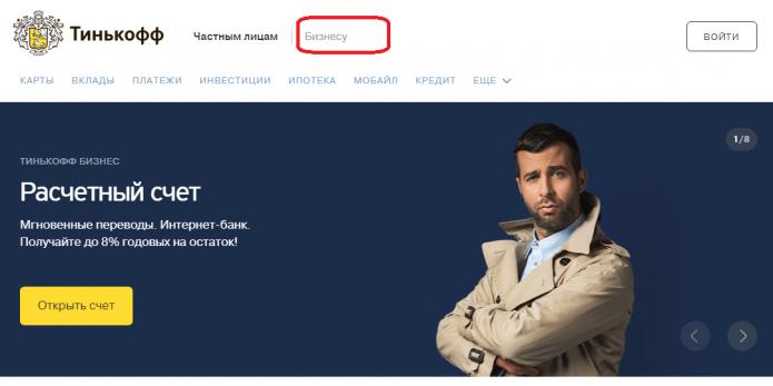 Главная страница сайта банка Тинькофф