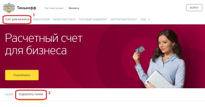 Раздел сайта Тинькофф для бизнеса