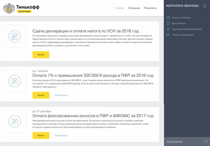 Онлайн-бухгалтерия Тинькофф