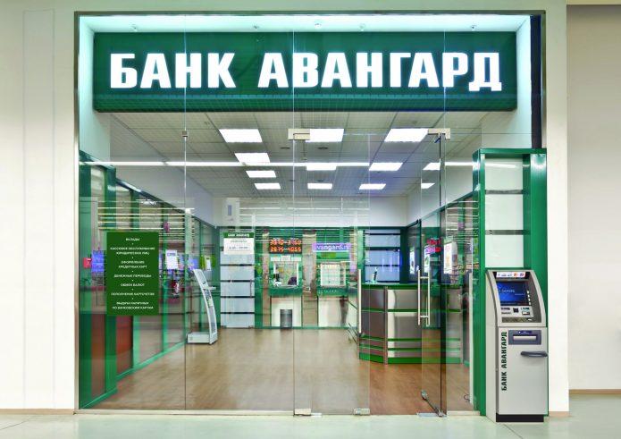 Офис банка Авангард
