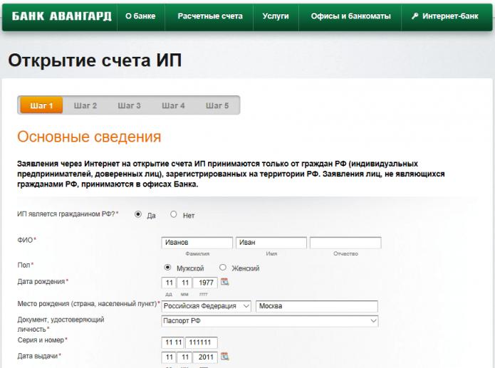 Заявление на открытие счёта онлайн