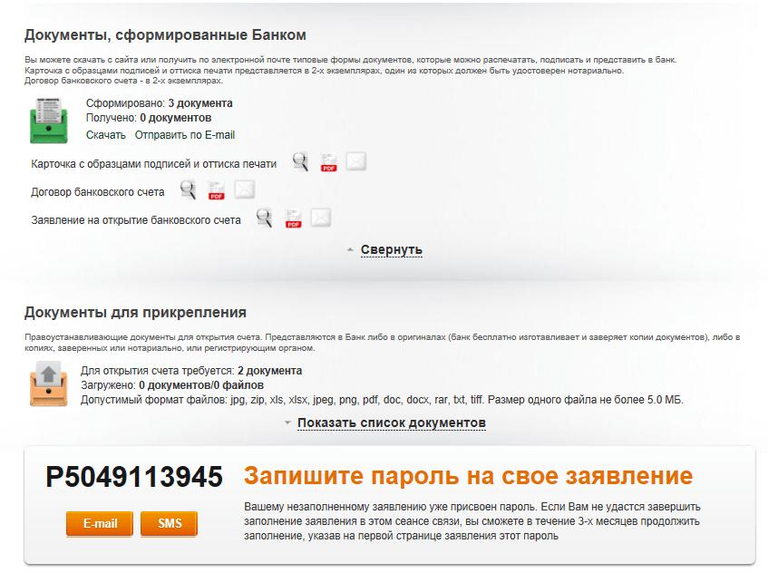 банк авангард онлайн заявка 2 ндфл для потребительского кредита