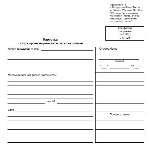 Карточка на открытие р/счёта