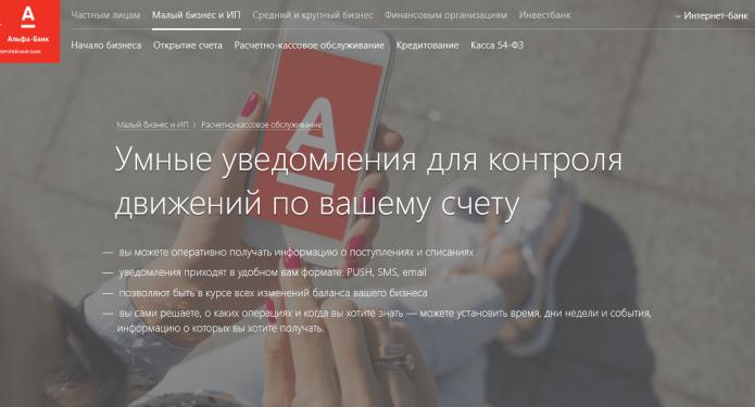 Банк в мобильном