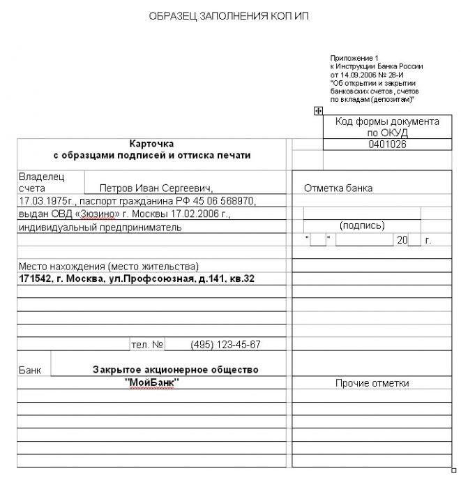 Образец заполнения карточки с образцами подписи ИП