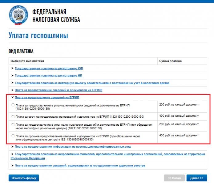 Уплата госпошлины на сайте ФНС