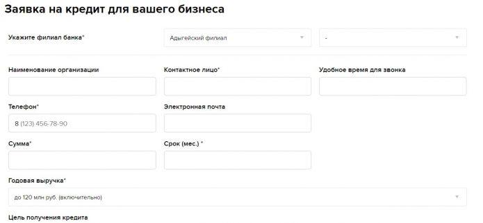 Скриншот заявки на кредит на сайте Россельхозанка