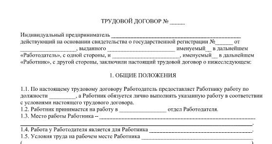 Регистрация трудовых договоров ип проверить регистрацию изменений ооо