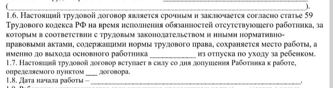 Фрагмент трудового договора с ИП 1