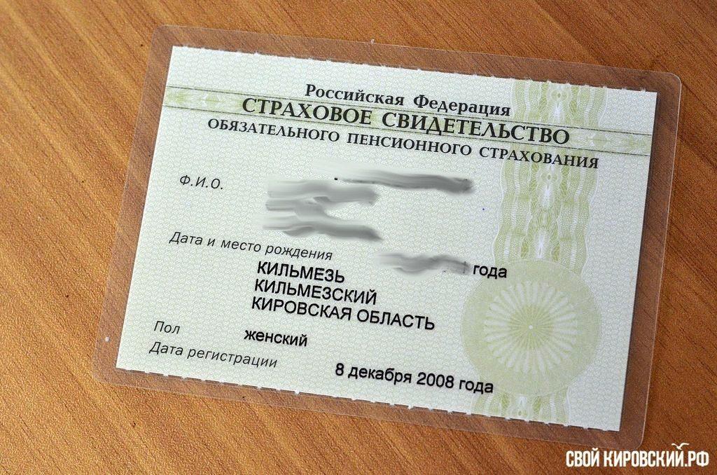 Регистрация работника в фондах для ип заявление на регистрацию в ифнс ип
