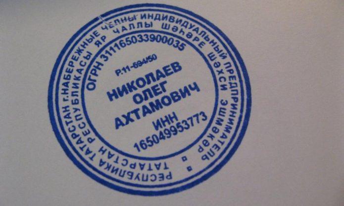 Пример печати ИП
