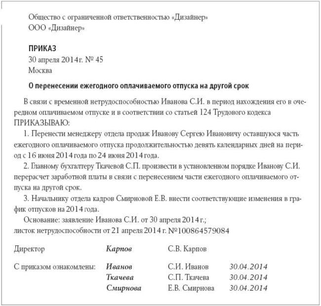 Образец приказа о переносе отпуска в связа с б/листом
