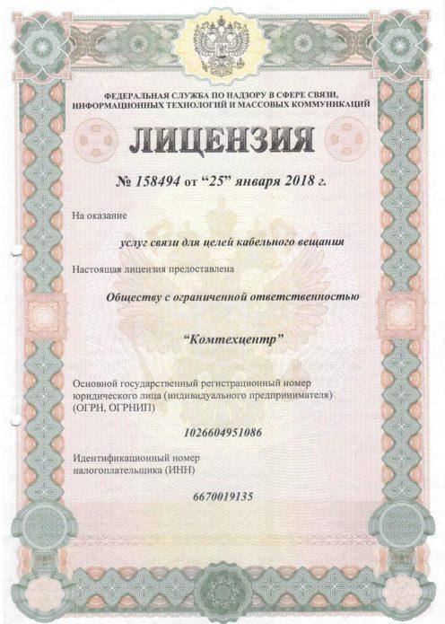 Федеральная лицензия