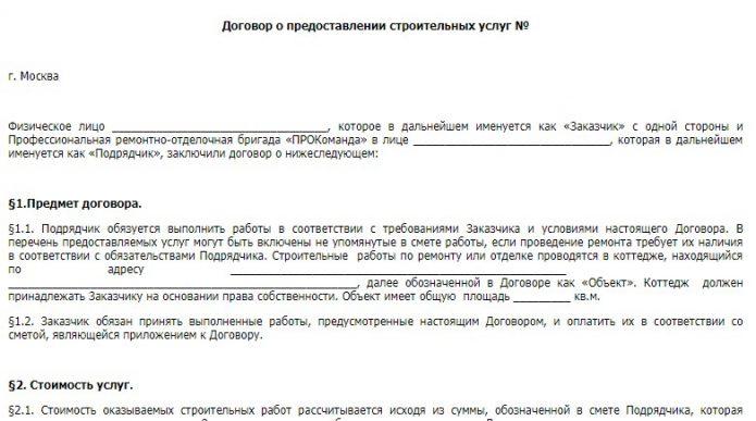 Фрагмент договора на оказание услуг