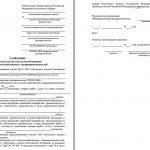 Бланк заявления о переходе на ЕСХН