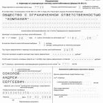 Шаблон заявления о переходе на УСН