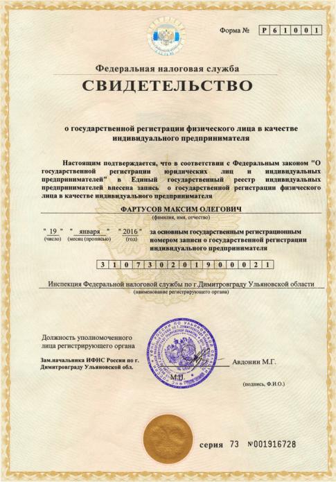 Заполненный бланк свидетельства о регистрации ИП