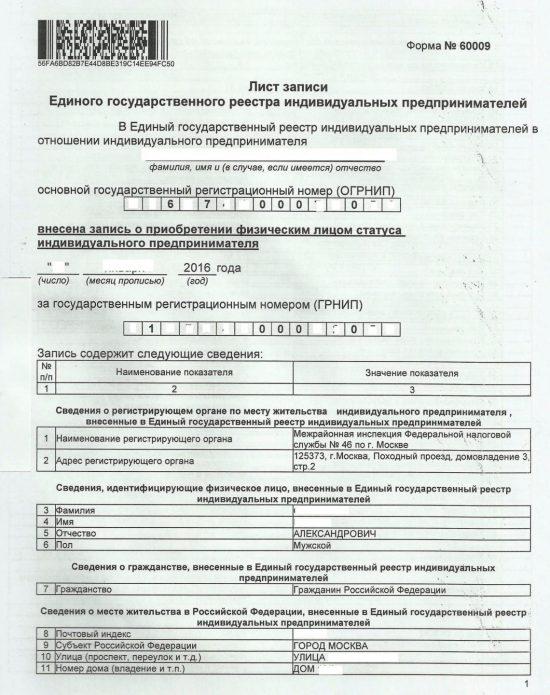 Лист записи ЕГРИП о государственной регистрации ИП
