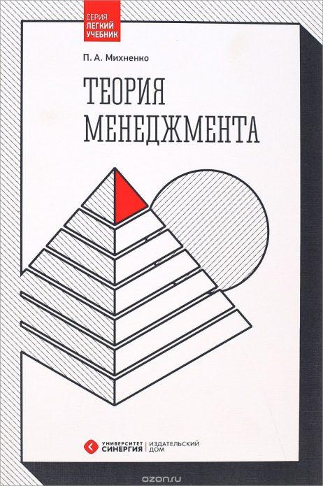 Фрагмент обложки вузовского учебника по менеджменту