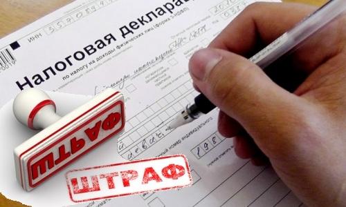 Человек заполняет налоговую декларацию со штампом «Штраф»