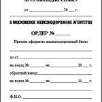 Образец БСО: ордер на оформление билета