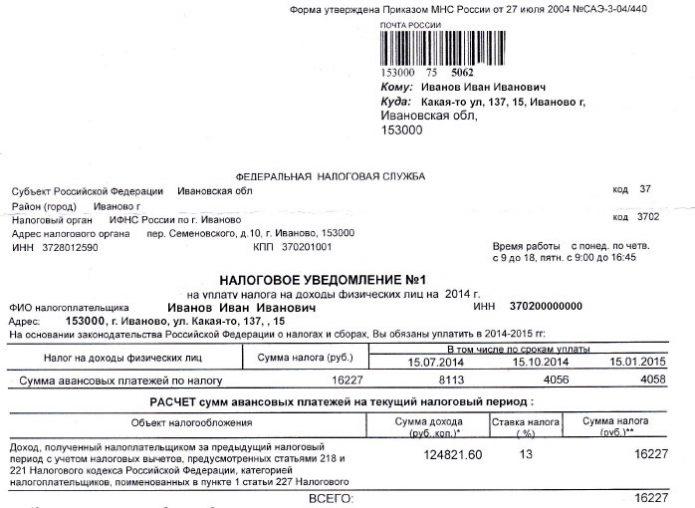 Налоговое уведомление на уплату НДФЛ (пример)