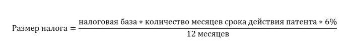 Формула расчёта стоимости патента на несколько месяцев