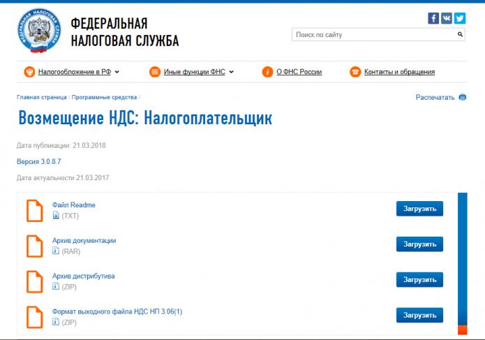 Программный комплекс «Возмещение НДС: Налогоплательщик» на портале ФНС РФ
