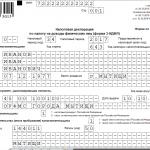 3-НДФЛ, титульный лист (образец заполнения)