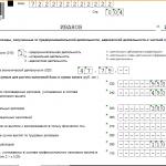 3-НДФЛ, лист В (образец заполнения)
