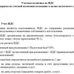Учётная политика по НДС (пример)