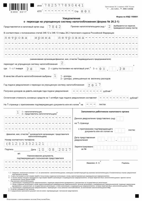 Форма 26.2−1, заявление о переходе на упрощенную систему налогообложения