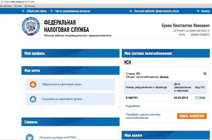 Страница ЛК на портале ФНС РФ