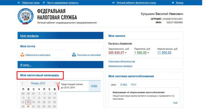 Страница ЛК на сайте налоговиков с налоговым календарём