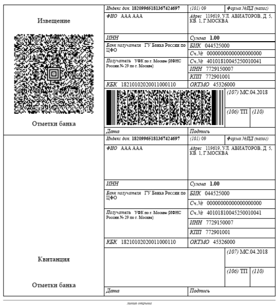 Скрин платёжного документа на оплату налога ИП