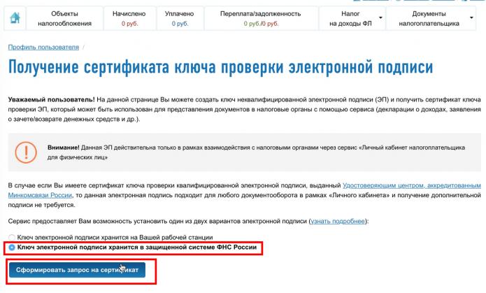 Страница «Получение сертификата ключа проверки электронной подписи» на сайте налоговой службы