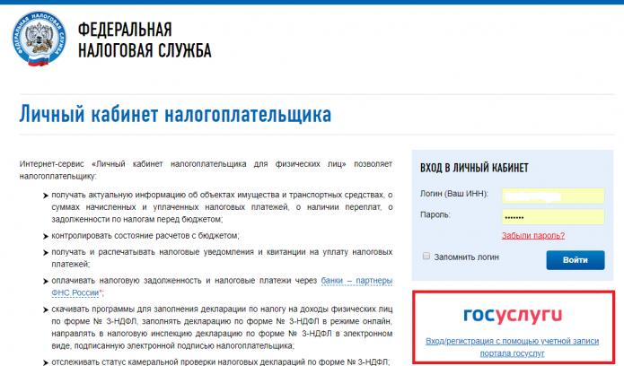 Стартовая страница Личного кабинета налогоплательщика на сайте ФНС