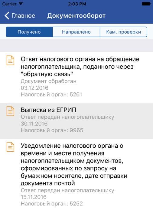 Страница «Документооборот» в ЛК ФНС РФ