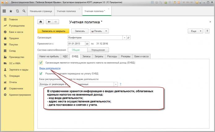 Скриншот страницы программы 1С