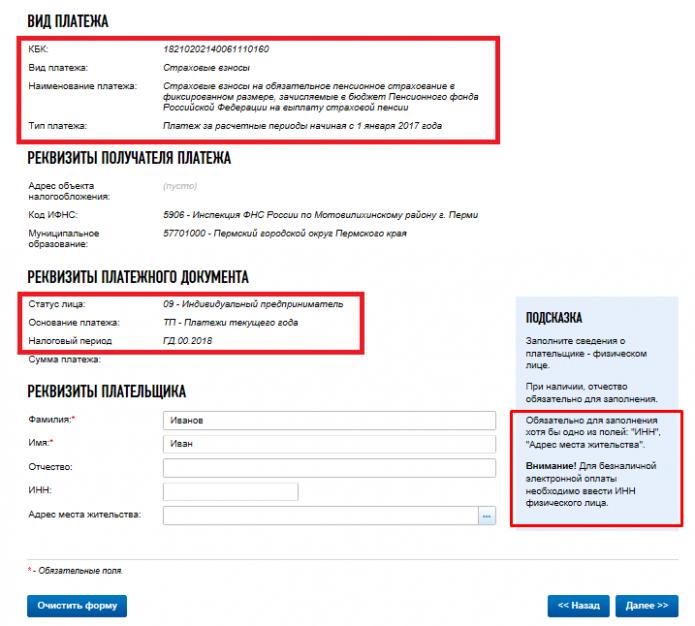 Онлайн-оплата страхового взноса (ОПС) с портала ФНС РФ
