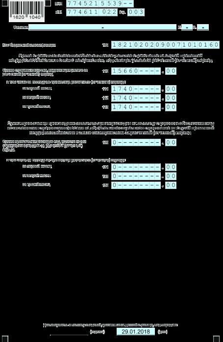 Пример заполнения формы РСВ, раздел 1_2