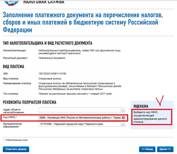 Заполнение платёжного документа по страховому взносу на портале ФНС РФ