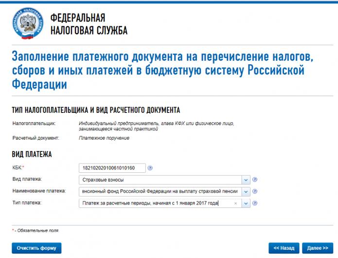 Выбор вида платежа при заполнении платёжки на сайте ФНС