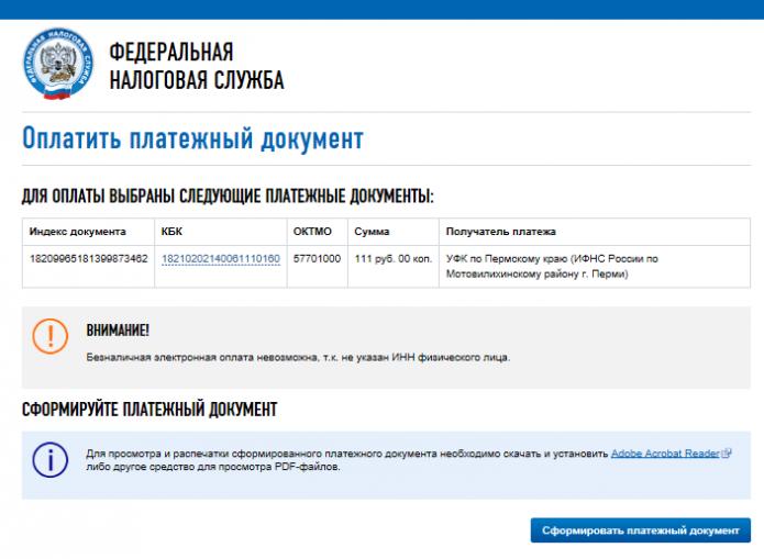 Форма «Оплатить платёжный документ» на портале ФНС