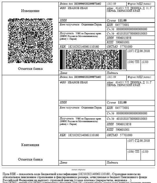 Пример сформированного платёжного документа по уплате взноса